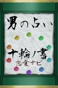 男の占い 十輪ノ書 恋愛ナビ