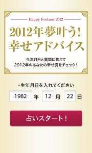 2012年 夢叶う!幸せアドバイス