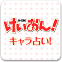 icon_k-on