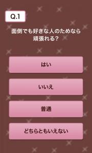 ★Happy★バレンタイン恋占い