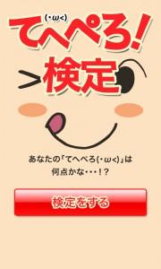 てへぺろ(・ω<)検定