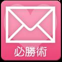 恋愛メール必勝術