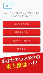 バカッターまとめ~ソーシャル炎上事件簿~